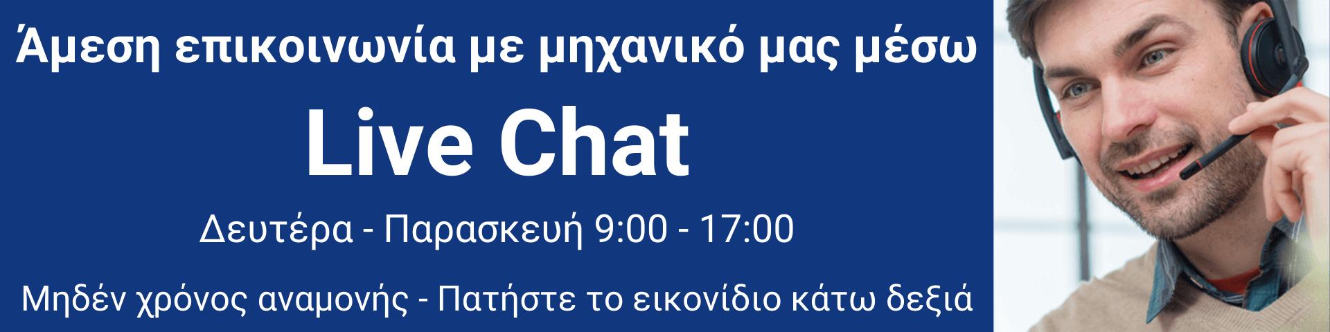 Άμεση επικοινωνία με την Alfa Laval μέσω Live Chat