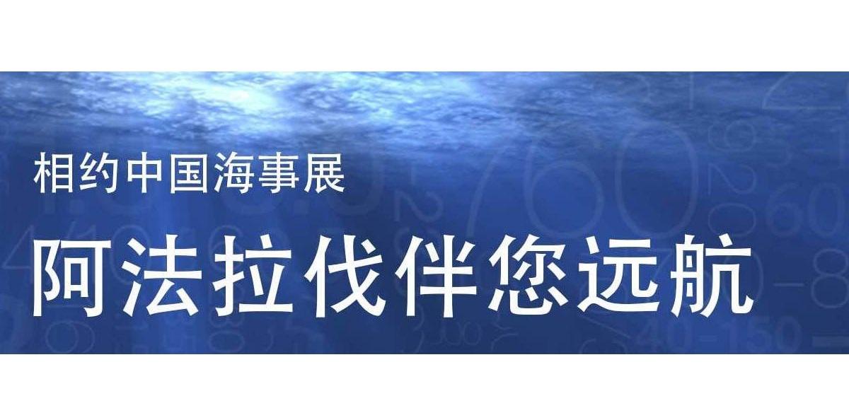 Marintec2015 web banner zh 6400x400