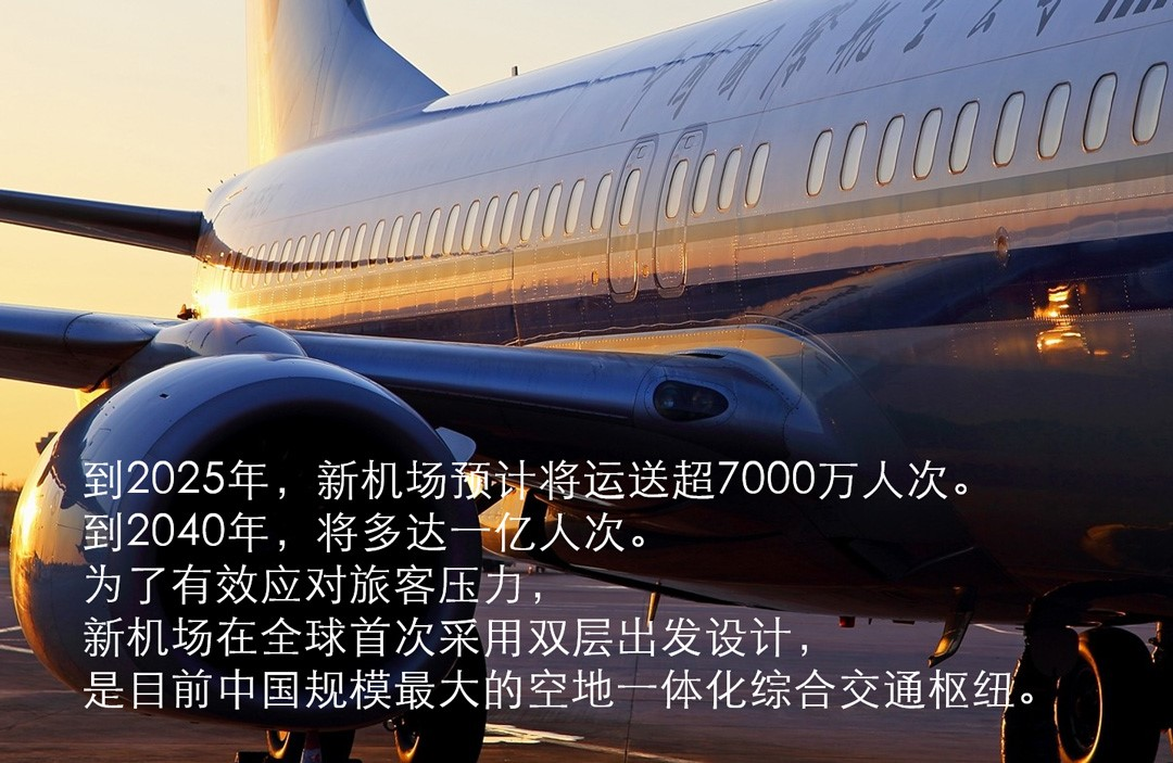 daxingairport_2.jpg