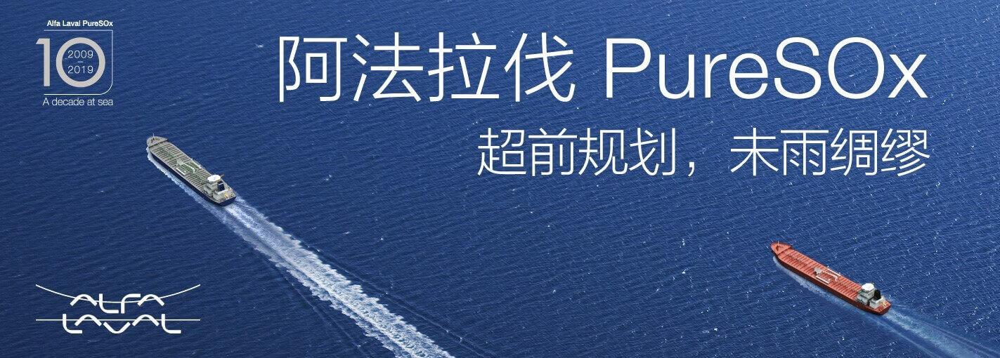 PureSOxbigorder