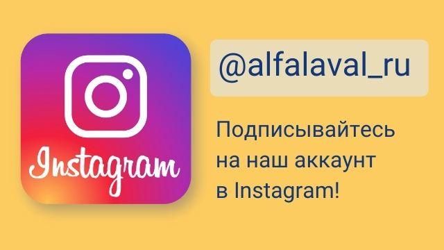 @alfalaval ru